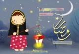 لعبة الاحسان في رمضان الحقيقية