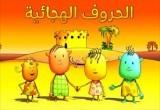 لعبة الحروف الهجائية العربية