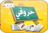 لعبة تعليم الكتابة للاطفال